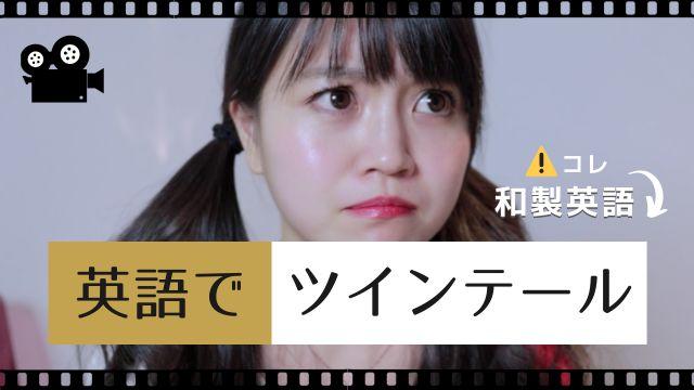 ツインテール」は和製英語!英語ではなんて言う?【発音付き】 | AK-Media