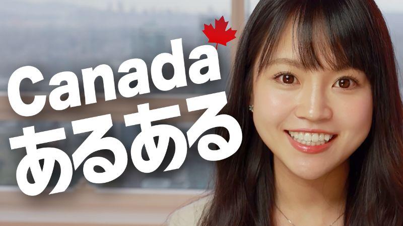 カナダあるある