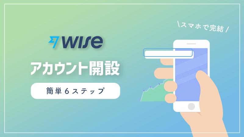 国際送金Wiseアカウント開設方法を簡単に解説