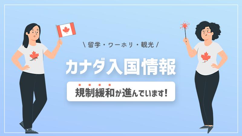 規制緩和が進んでいるカナダ入国最新情報